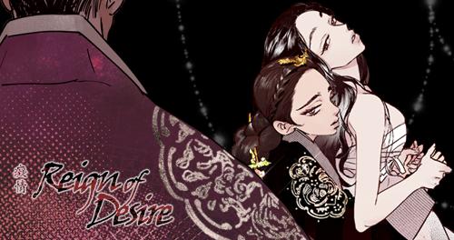 Reign of Desire [Mature]